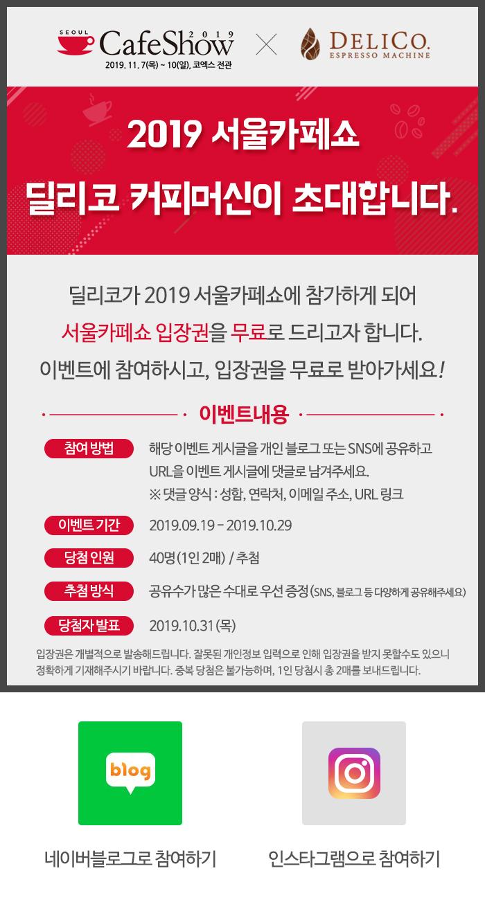 2019 서울카페쇼 딜리코와 함께하는 초청장 무료 이벤트